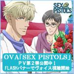 OVA [SEX PISTOLS] OFFICIAL SITE